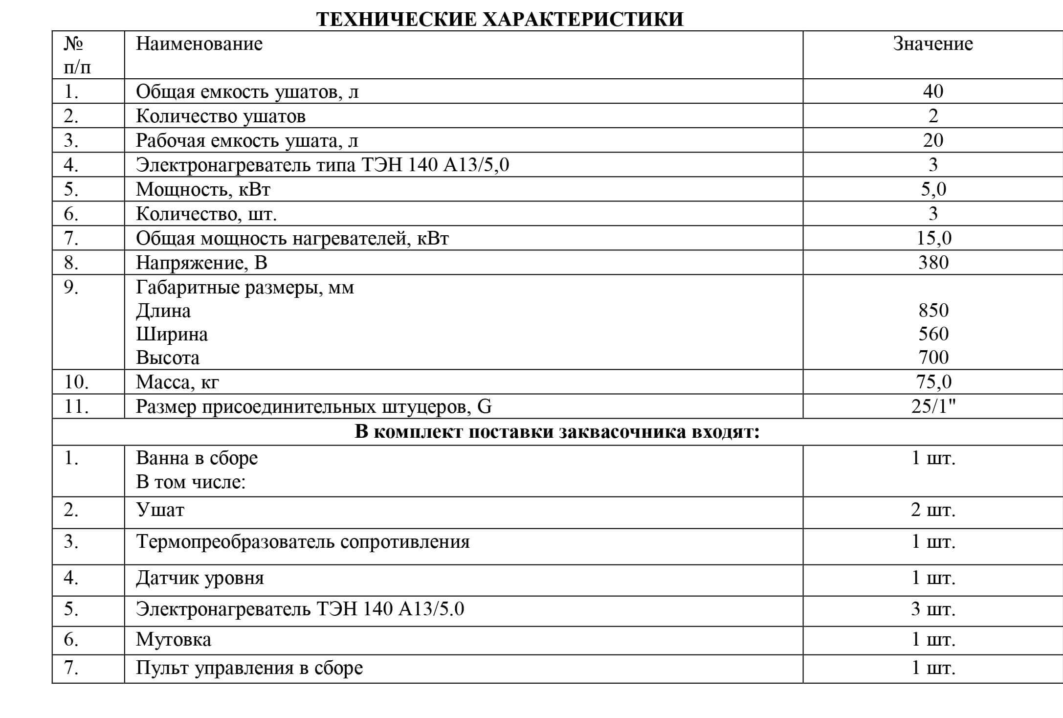 Технические характеристики заквасочника